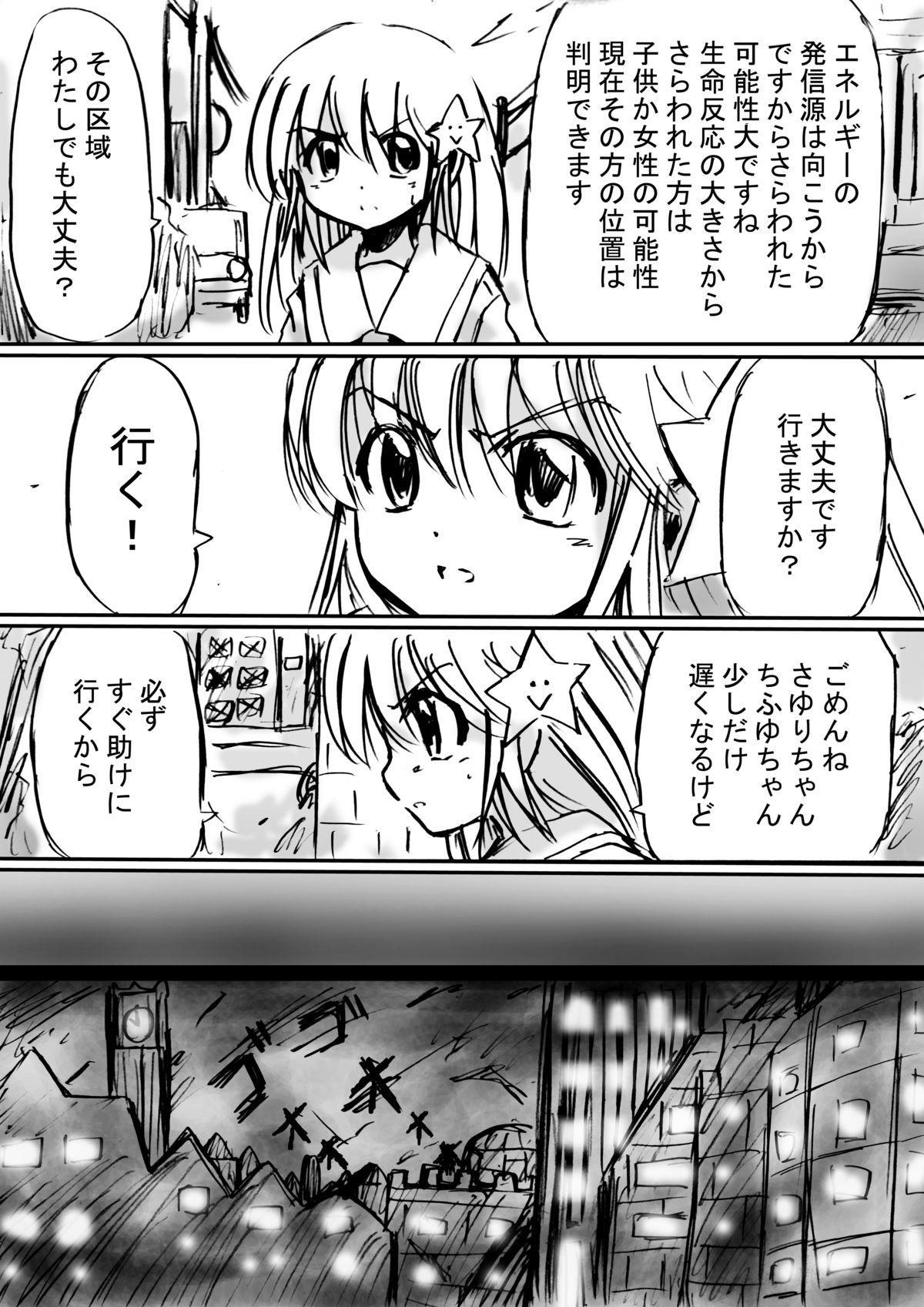 [Dende] Fushigi Sekai -Mystery World- Nonoha 5 ~Jokuma no Kyouniku no Tainai Shinshoku~ 20