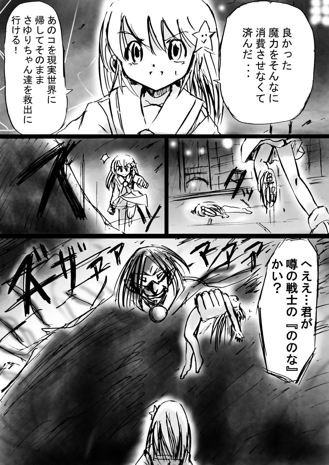 [Dende] Fushigi Sekai -Mystery World- Nonoha 5 ~Jokuma no Kyouniku no Tainai Shinshoku~ 31