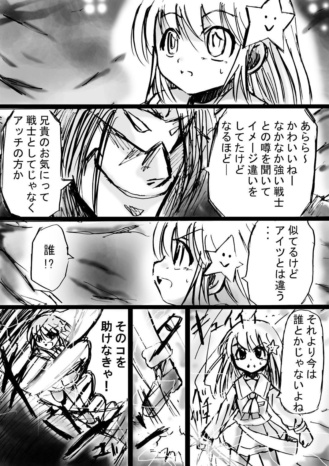 [Dende] Fushigi Sekai -Mystery World- Nonoha 5 ~Jokuma no Kyouniku no Tainai Shinshoku~ 32