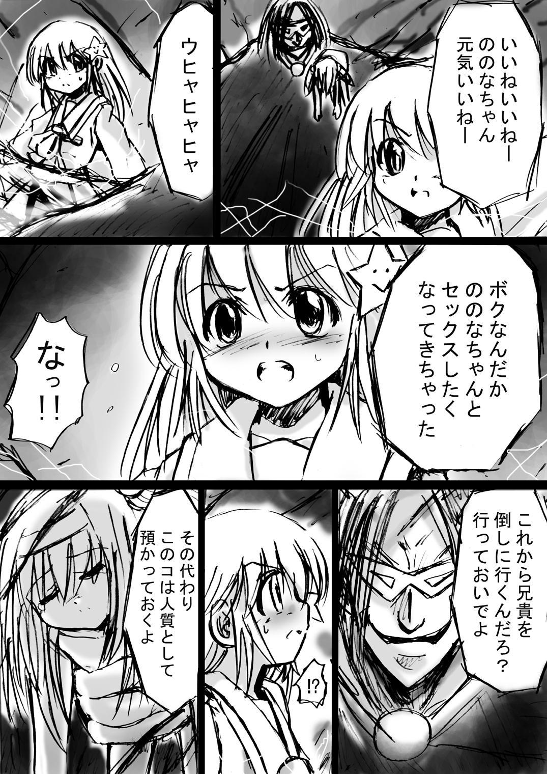[Dende] Fushigi Sekai -Mystery World- Nonoha 5 ~Jokuma no Kyouniku no Tainai Shinshoku~ 34