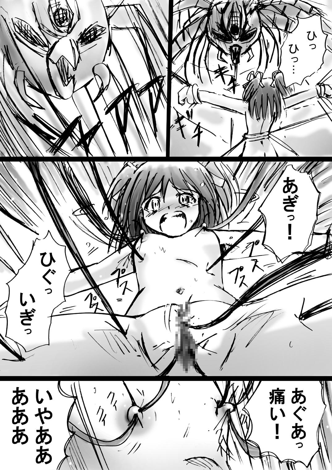 [Dende] Fushigi Sekai -Mystery World- Nonoha 5 ~Jokuma no Kyouniku no Tainai Shinshoku~ 37