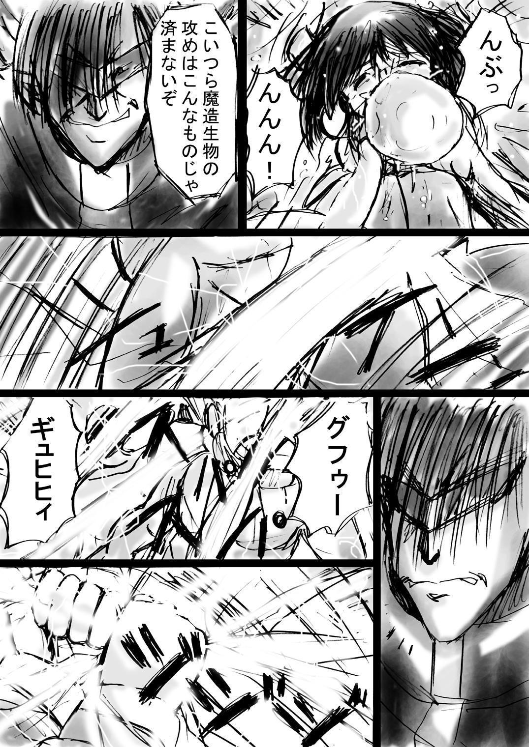 [Dende] Fushigi Sekai -Mystery World- Nonoha 5 ~Jokuma no Kyouniku no Tainai Shinshoku~ 43