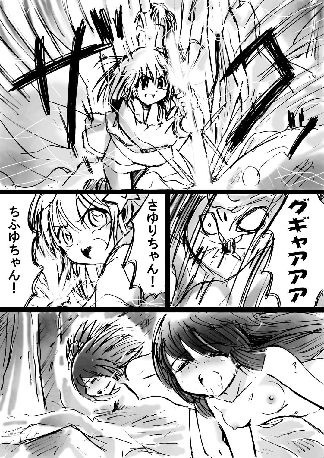 [Dende] Fushigi Sekai -Mystery World- Nonoha 5 ~Jokuma no Kyouniku no Tainai Shinshoku~ 44