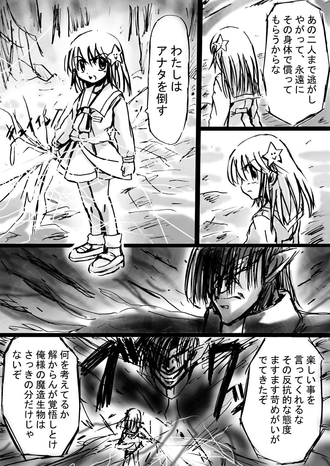 [Dende] Fushigi Sekai -Mystery World- Nonoha 5 ~Jokuma no Kyouniku no Tainai Shinshoku~ 46