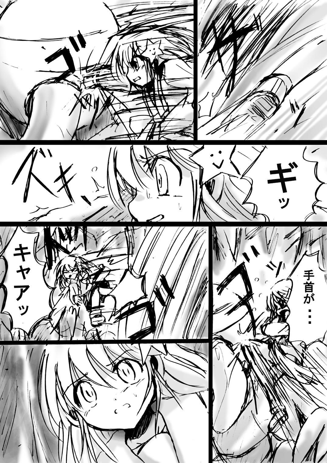 [Dende] Fushigi Sekai -Mystery World- Nonoha 5 ~Jokuma no Kyouniku no Tainai Shinshoku~ 49