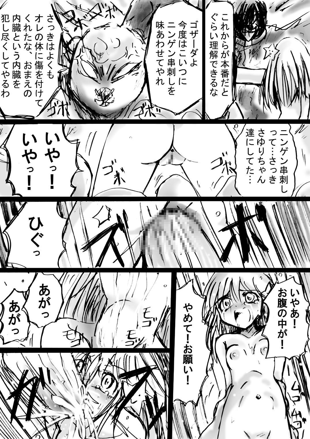 [Dende] Fushigi Sekai -Mystery World- Nonoha 5 ~Jokuma no Kyouniku no Tainai Shinshoku~ 54