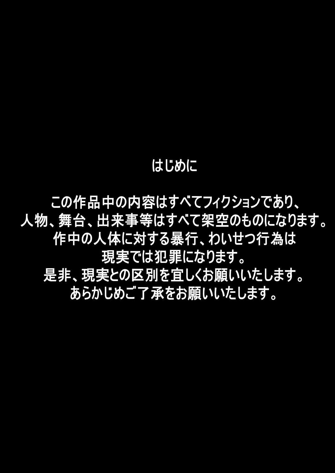 [Dende] Fushigi Sekai -Mystery World- Nonoha 5 ~Jokuma no Kyouniku no Tainai Shinshoku~ 5