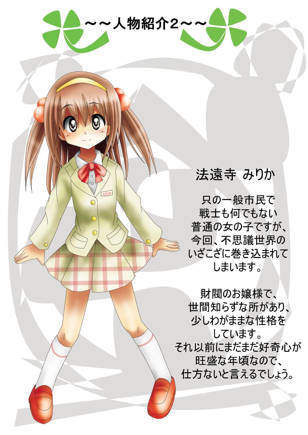 [Dende] Fushigi Sekai -Mystery World- Nonoha 5 ~Jokuma no Kyouniku no Tainai Shinshoku~ 8
