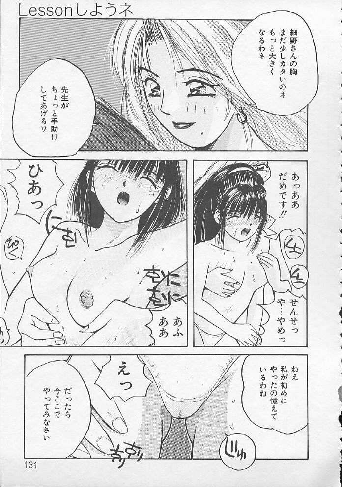 Ojou-sama SOS! 127