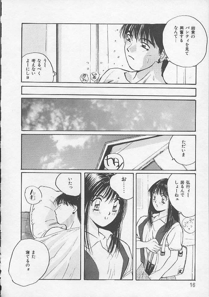 Ojou-sama SOS! 12