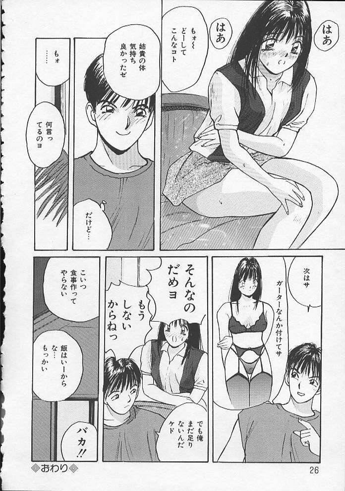 Ojou-sama SOS! 22