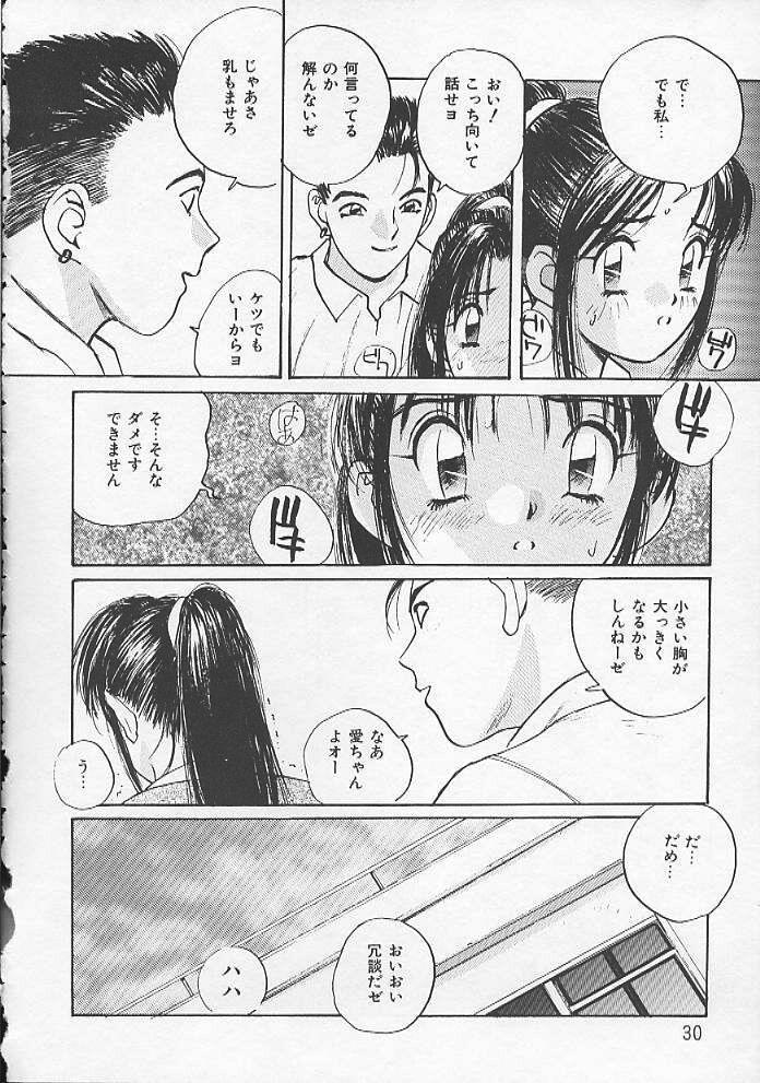 Ojou-sama SOS! 26