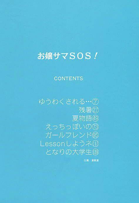 Ojou-sama SOS! 2