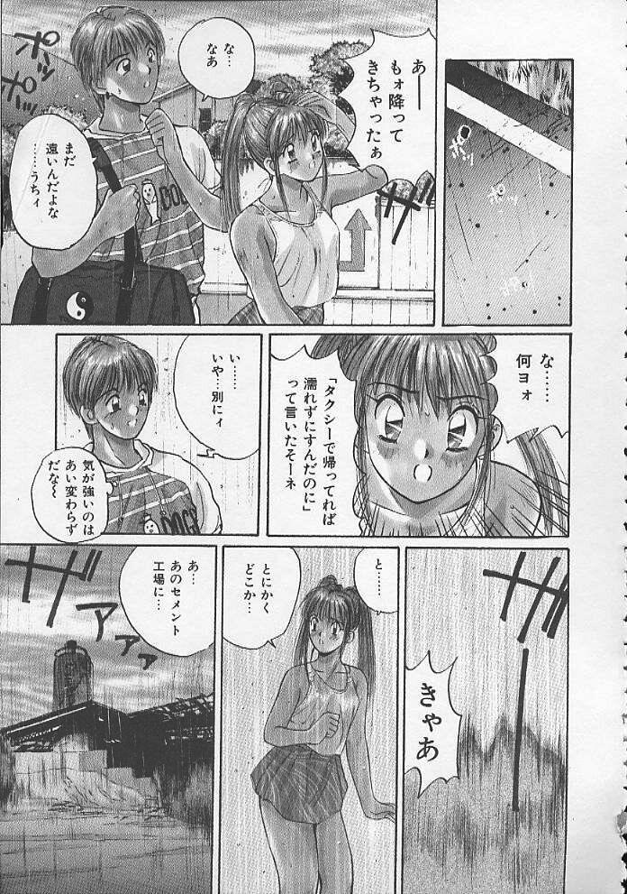 Ojou-sama SOS! 51