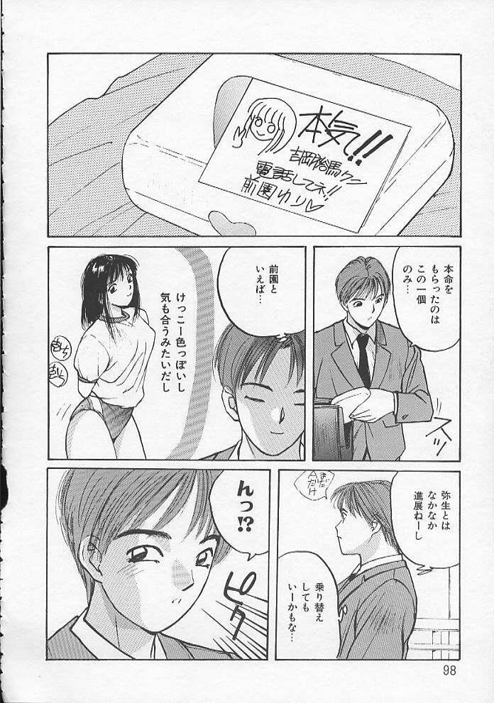 Ojou-sama SOS! 94