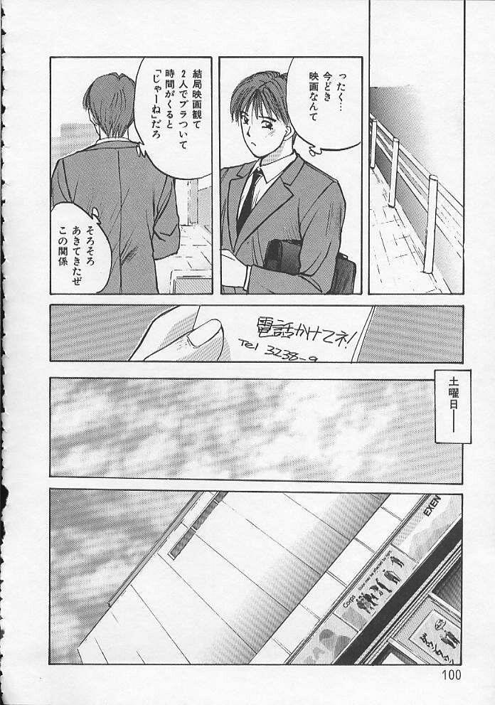 Ojou-sama SOS! 96