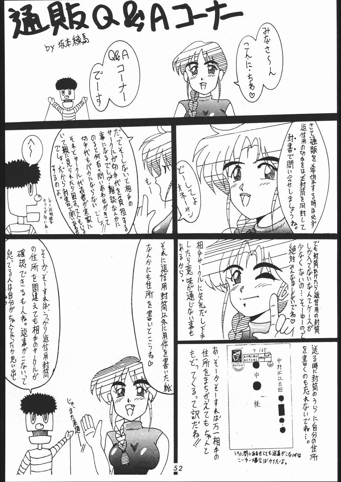 秘密戦隊Nan・Demo-9 50