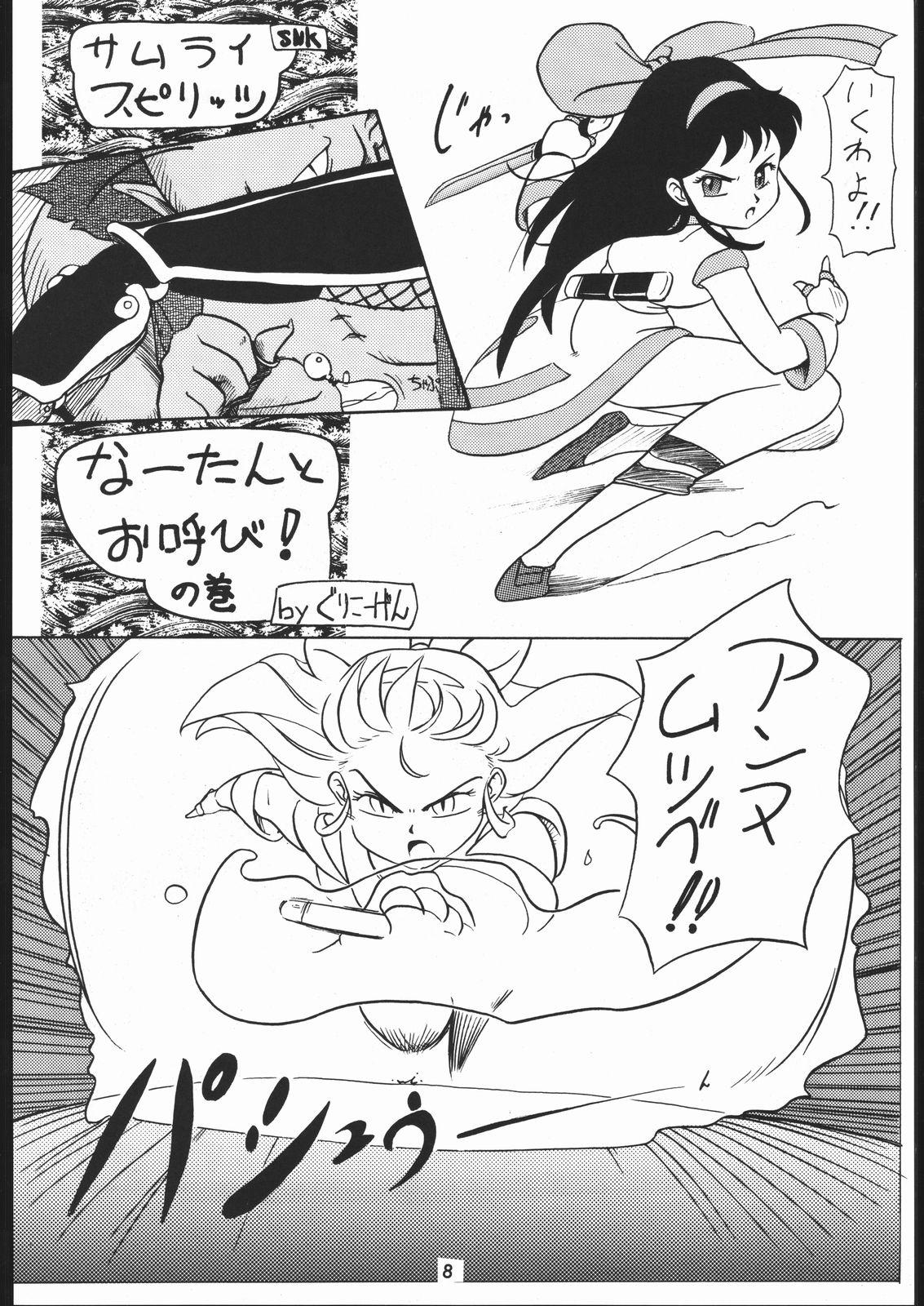 秘密戦隊Nan・Demo-9 6
