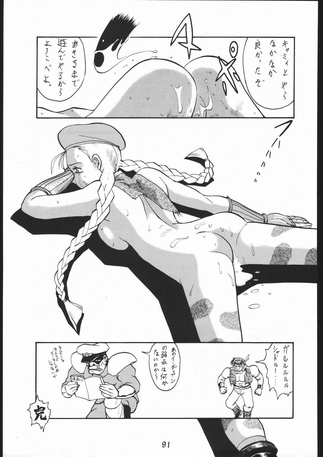 秘密戦隊Nan・Demo-9 89
