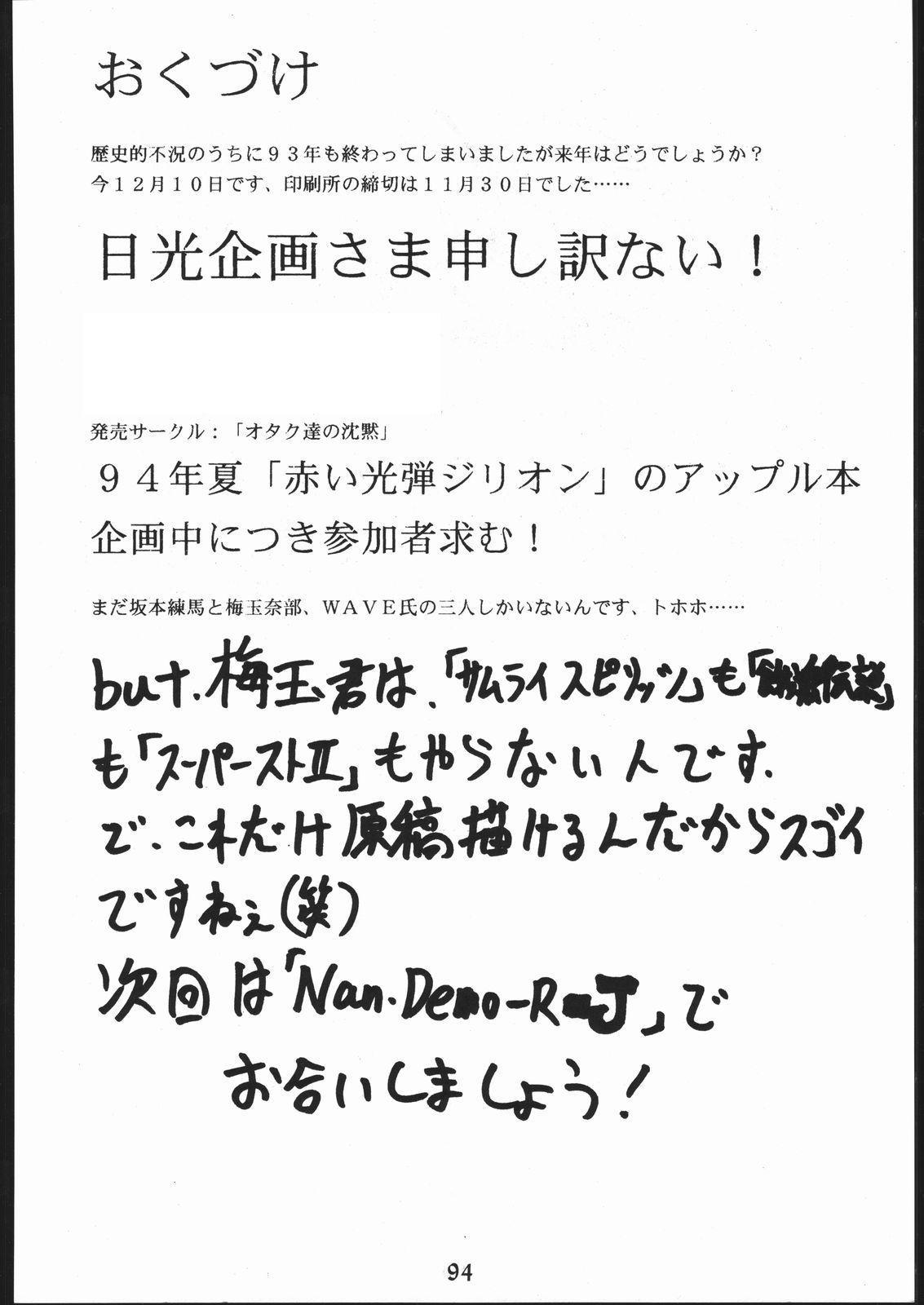 秘密戦隊Nan・Demo-9 92
