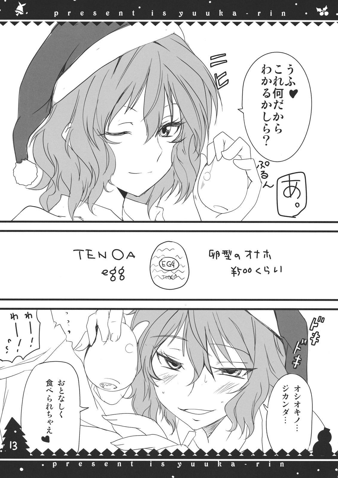 Present wa Yuukarin 12