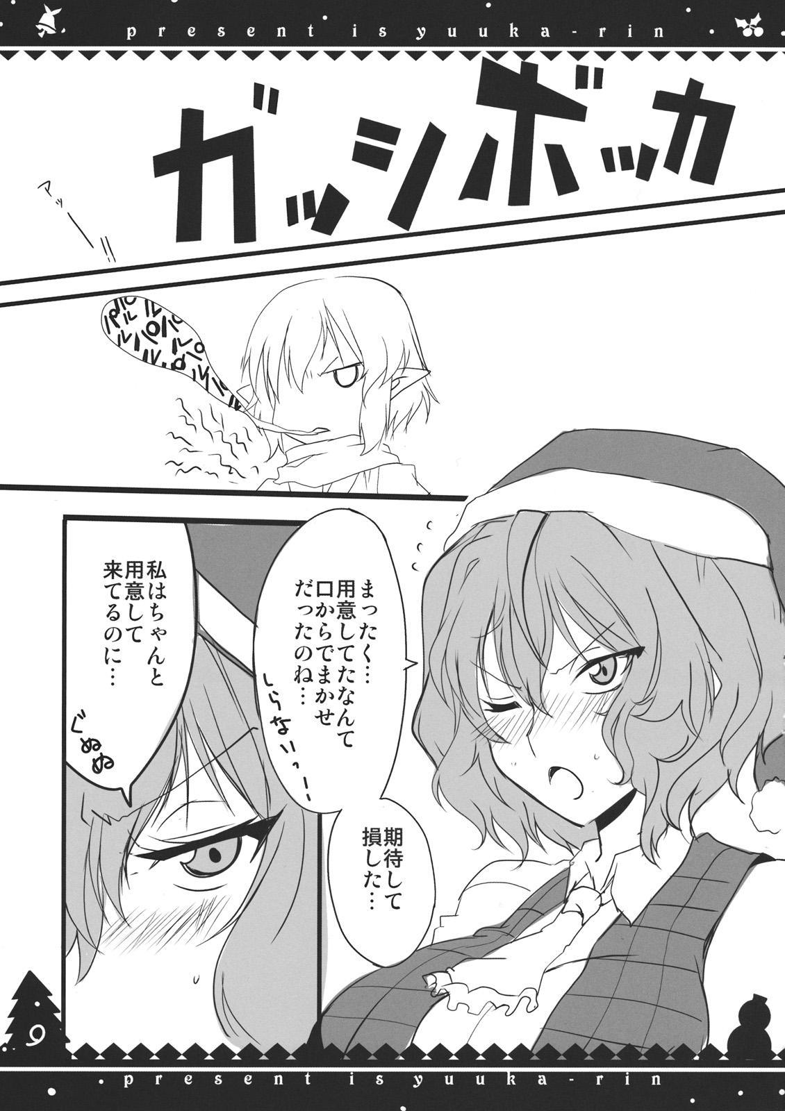Present wa Yuukarin 8