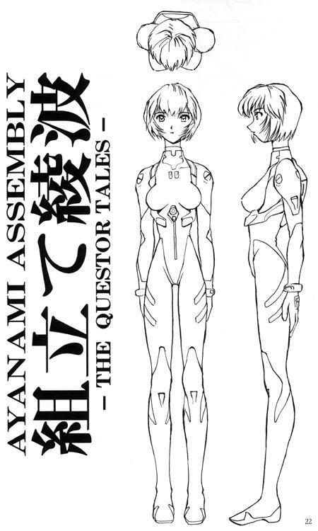 Ayanami Rei Hen 21