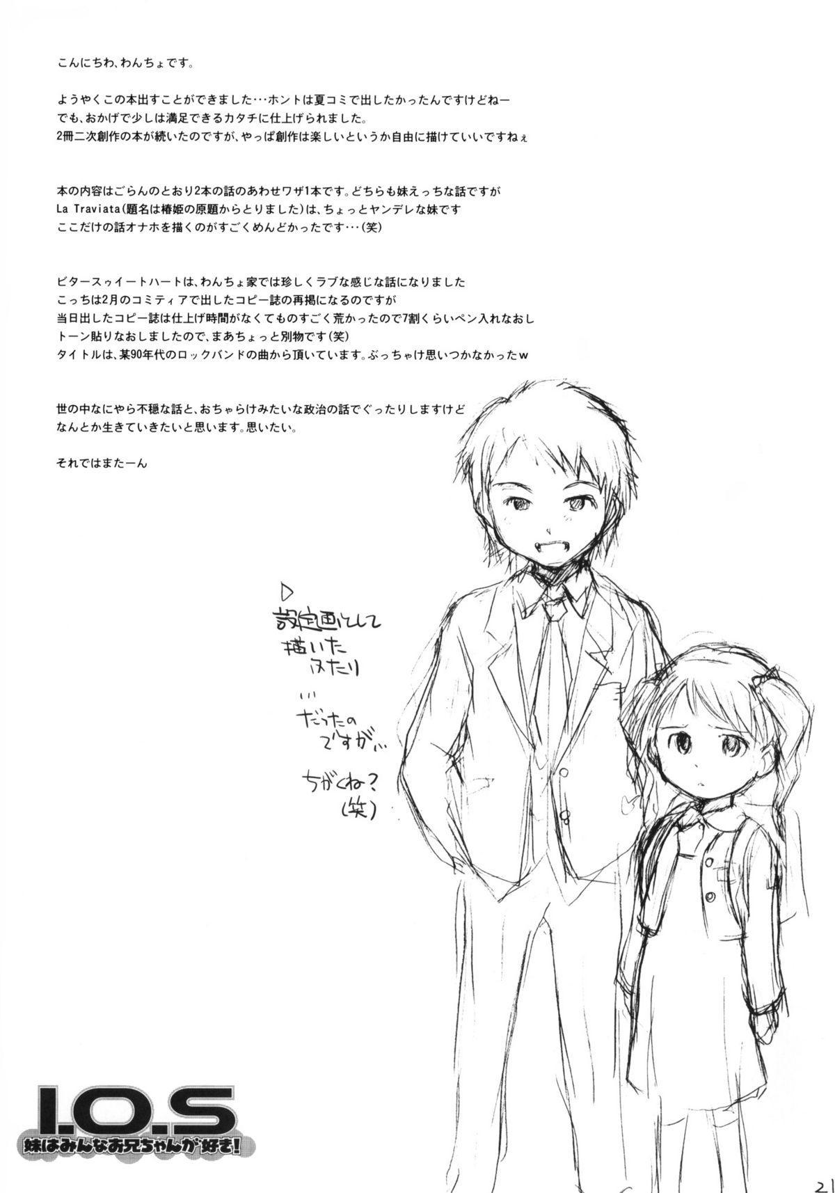 Imouto wa Minna Onii-chan ga Suki! 18