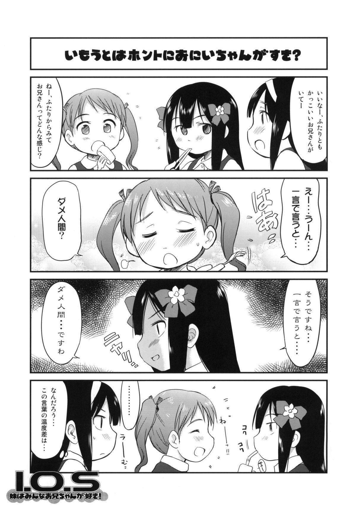 Imouto wa Minna Onii-chan ga Suki! 1