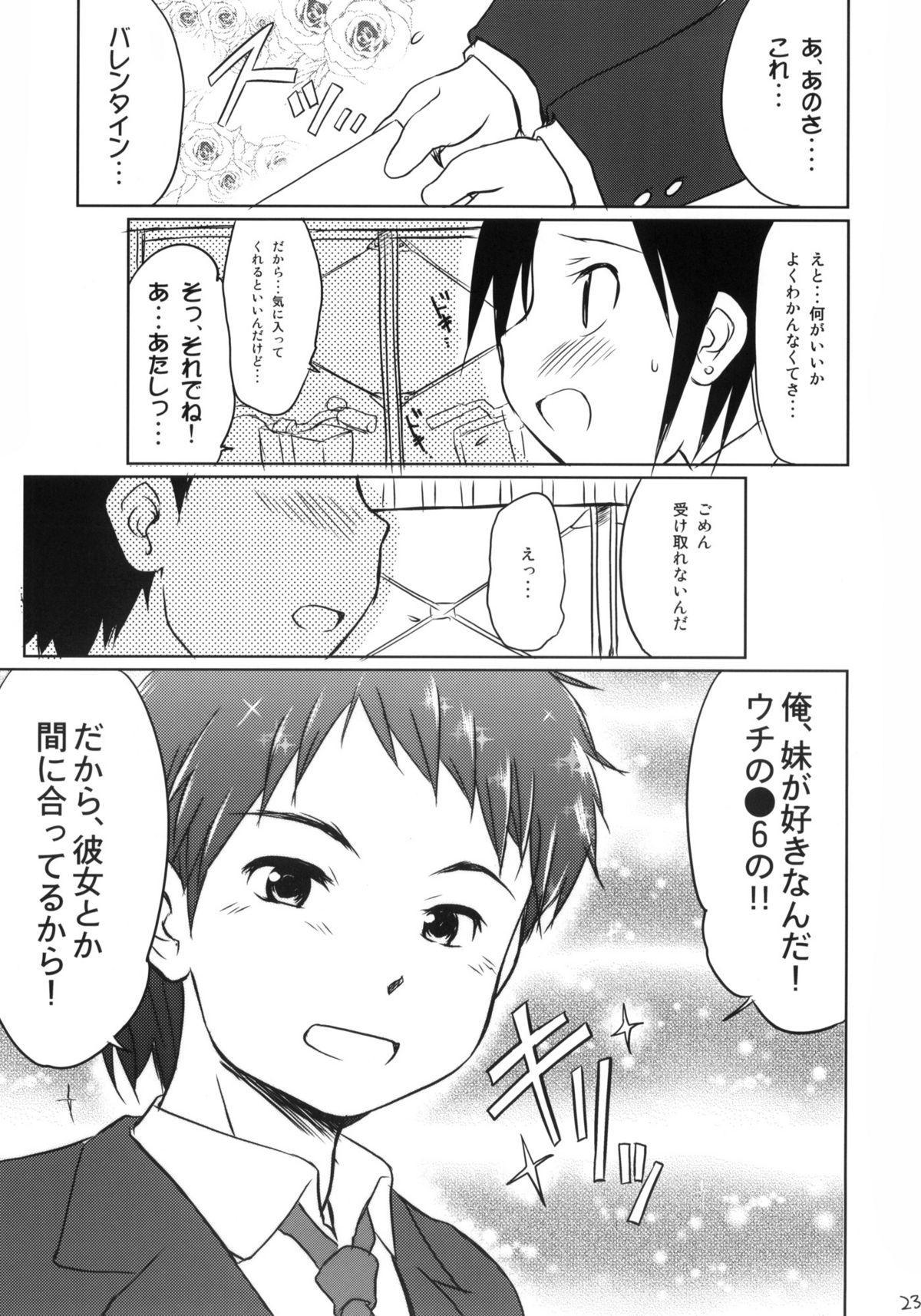 Imouto wa Minna Onii-chan ga Suki! 20