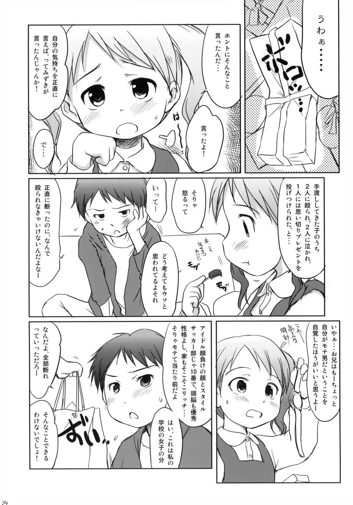 Imouto wa Minna Onii-chan ga Suki! 21