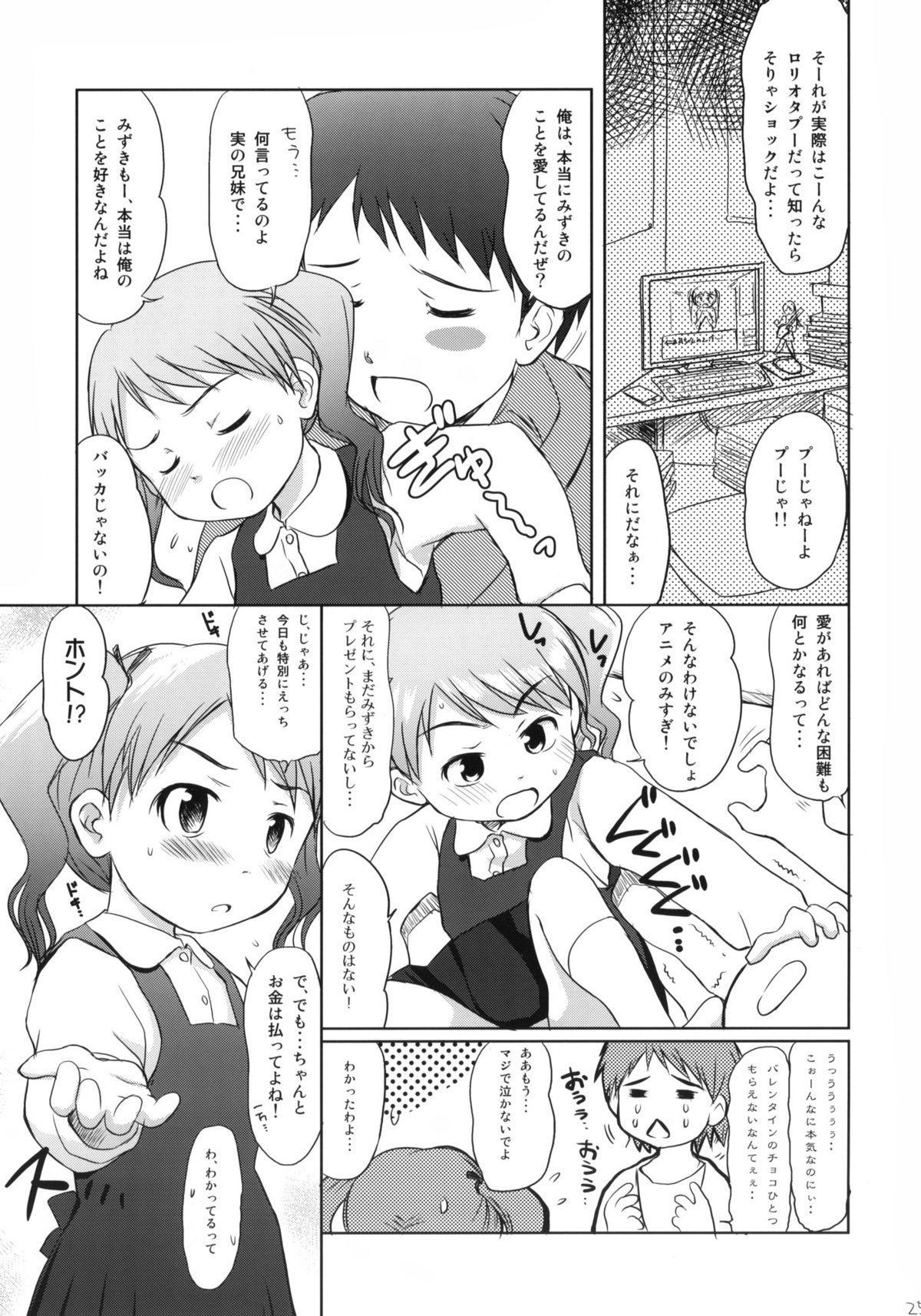 Imouto wa Minna Onii-chan ga Suki! 22