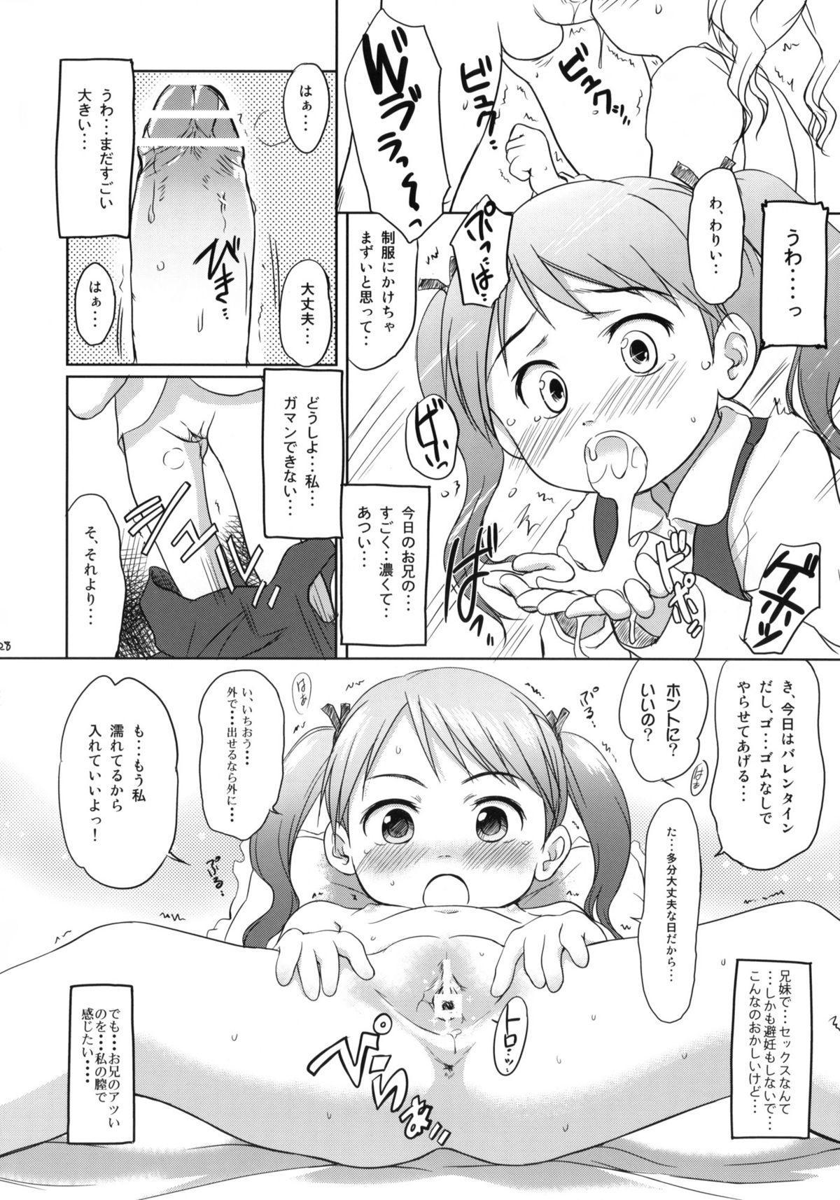 Imouto wa Minna Onii-chan ga Suki! 25