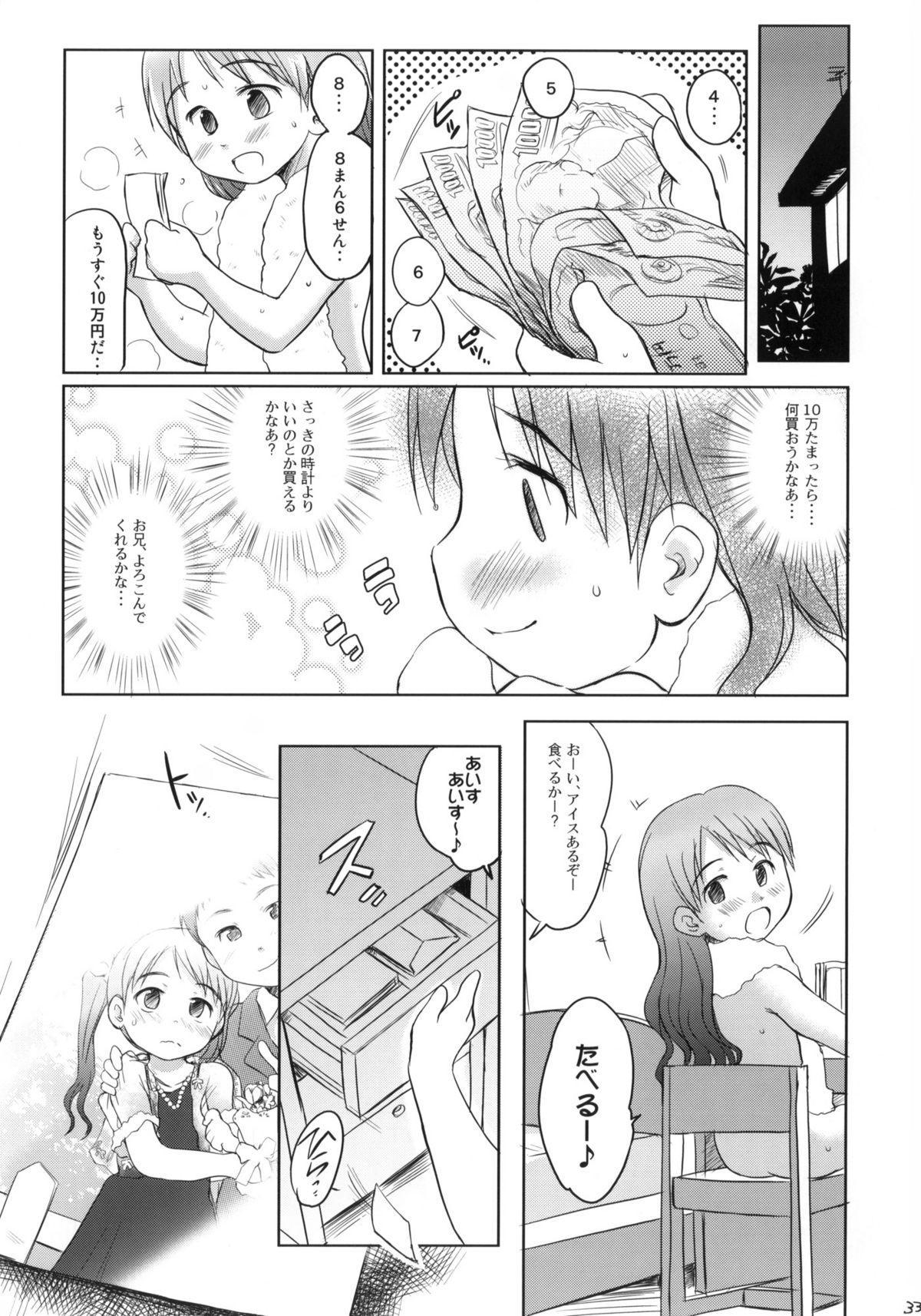 Imouto wa Minna Onii-chan ga Suki! 30
