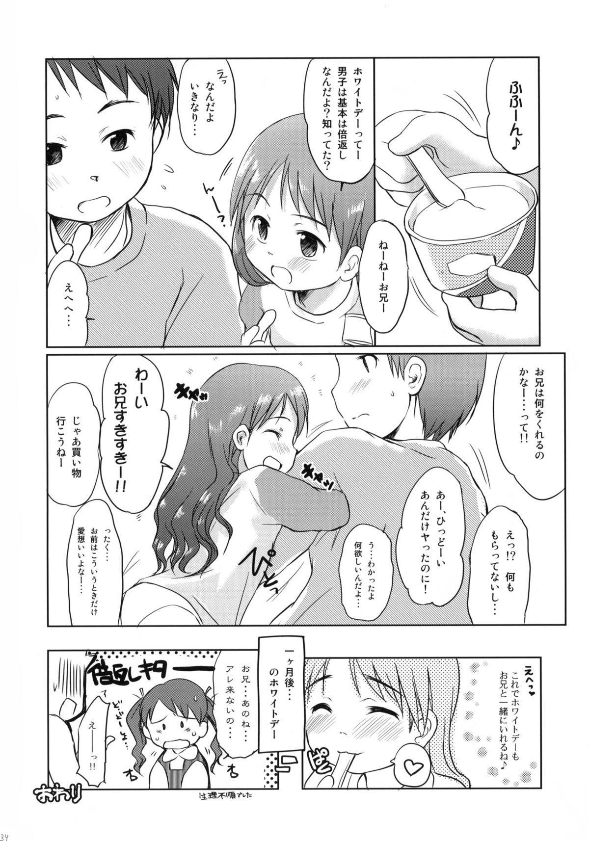 Imouto wa Minna Onii-chan ga Suki! 31