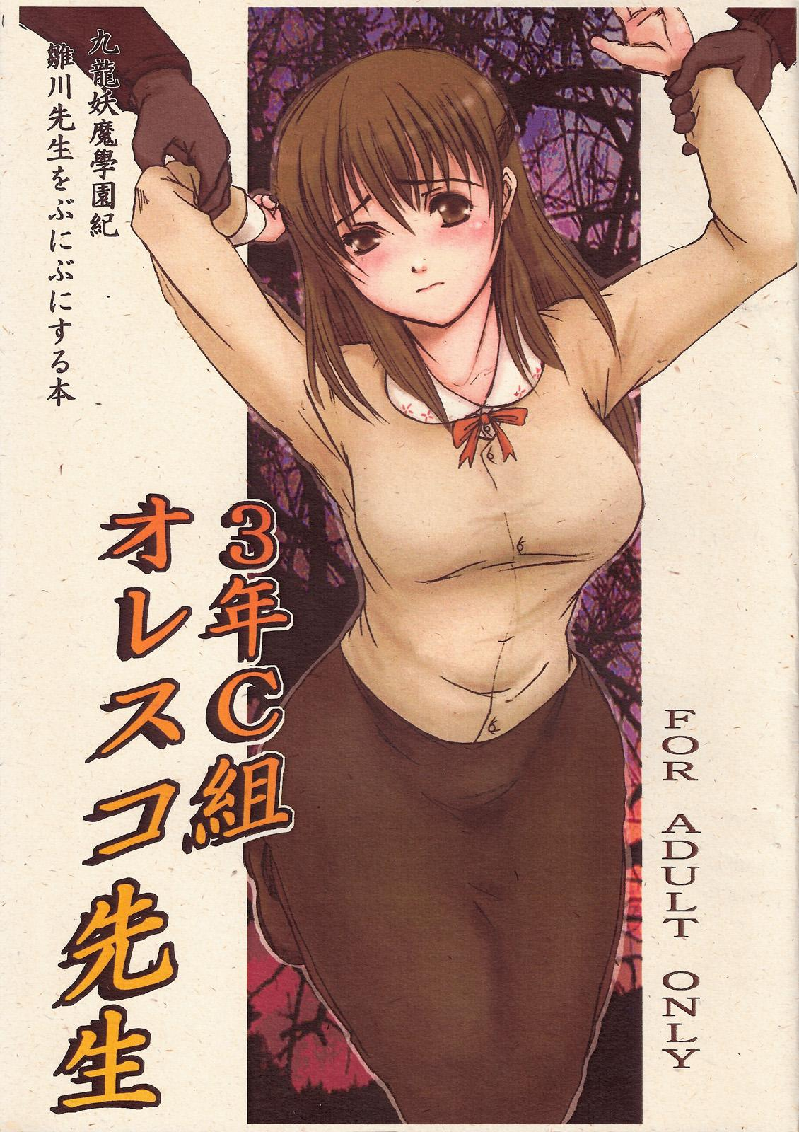 3 Nen C Gumi Oresuko Sensei 0