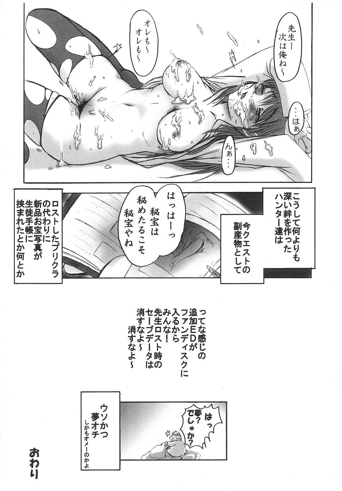 3 Nen C Gumi Oresuko Sensei 14