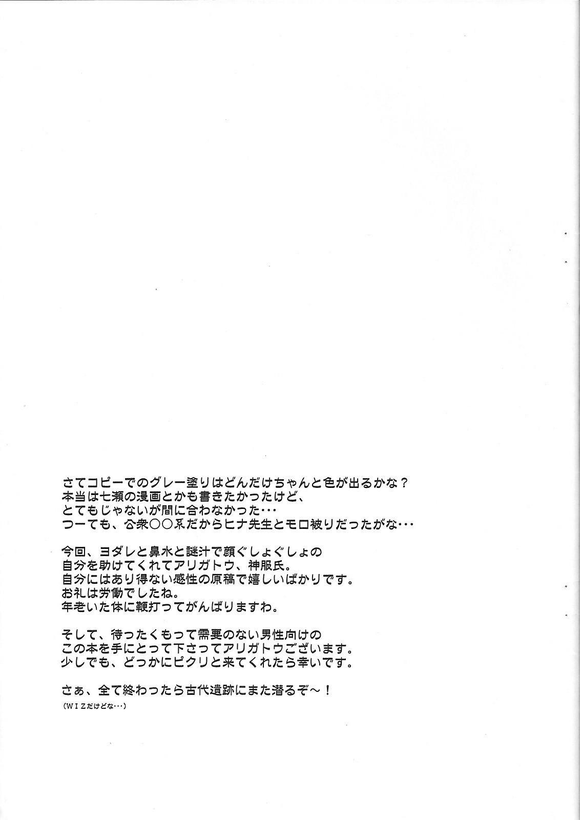 3 Nen C Gumi Oresuko Sensei 17