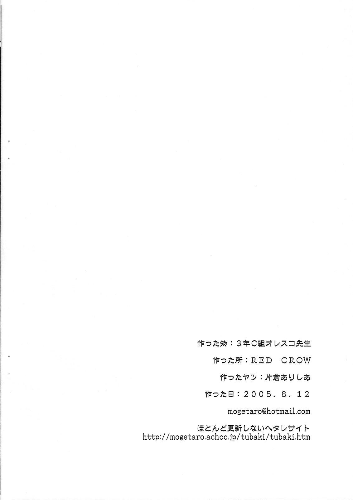 3 Nen C Gumi Oresuko Sensei 18