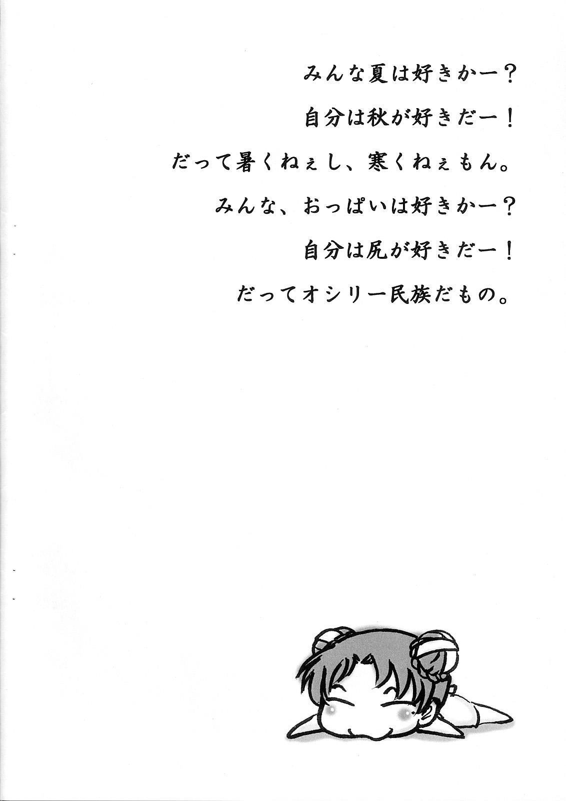 3 Nen C Gumi Oresuko Sensei 2