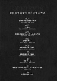 Saiminjutsu de Kanojo o Midara ni Suru Houhou 8