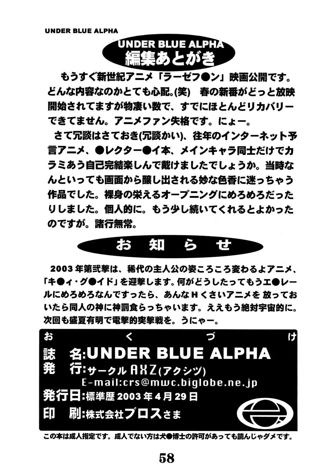 UNDER BLUE ALPHA 58