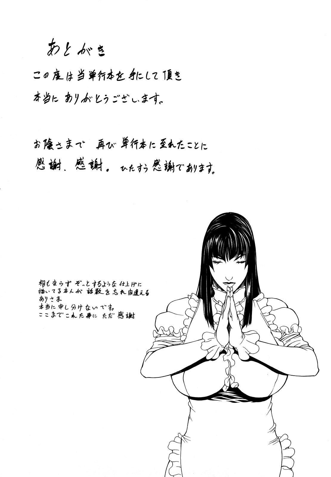 Sanmi Ittai 198
