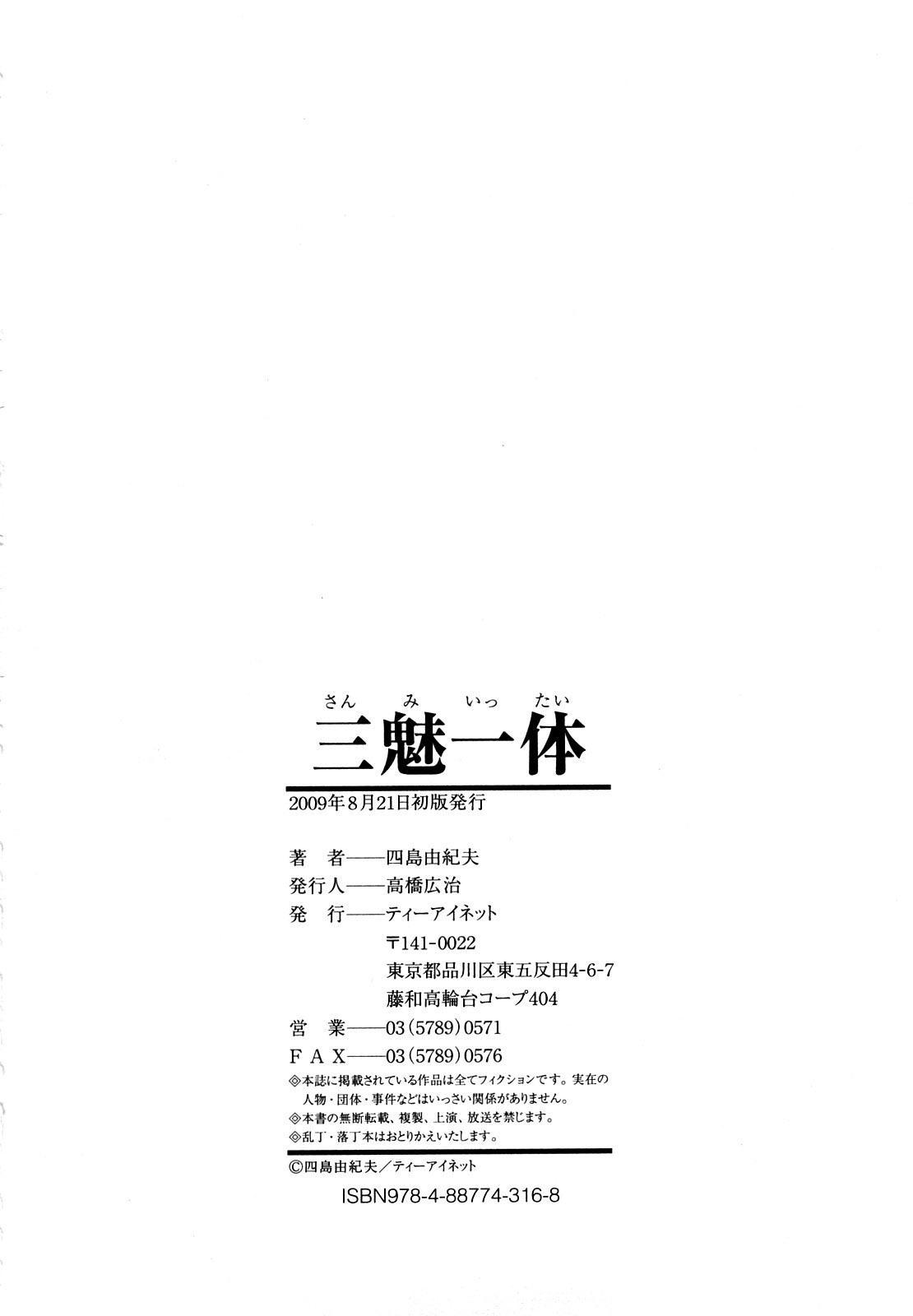 Sanmi Ittai 200