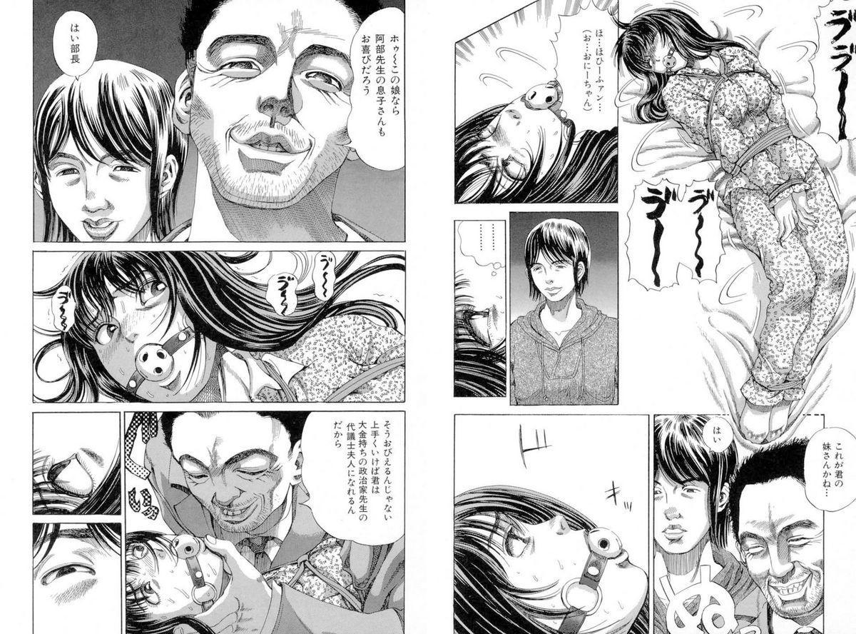 Higyaku Choukyoshitsu 12