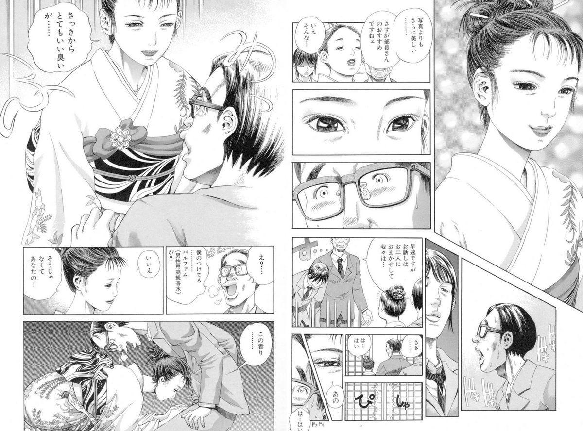 Higyaku Choukyoshitsu 30