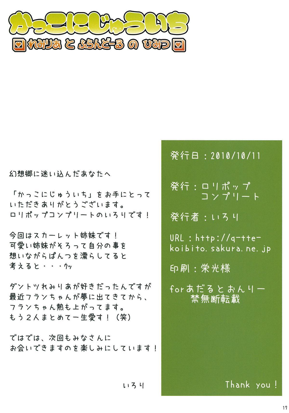 Kakko Nijuuichi 16
