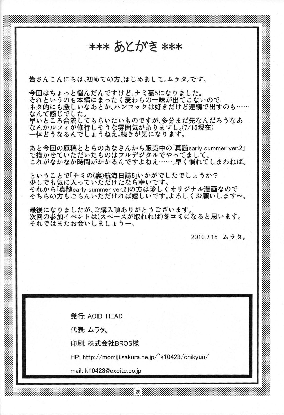 Nami no Ura Koukai Nisshi 5 28