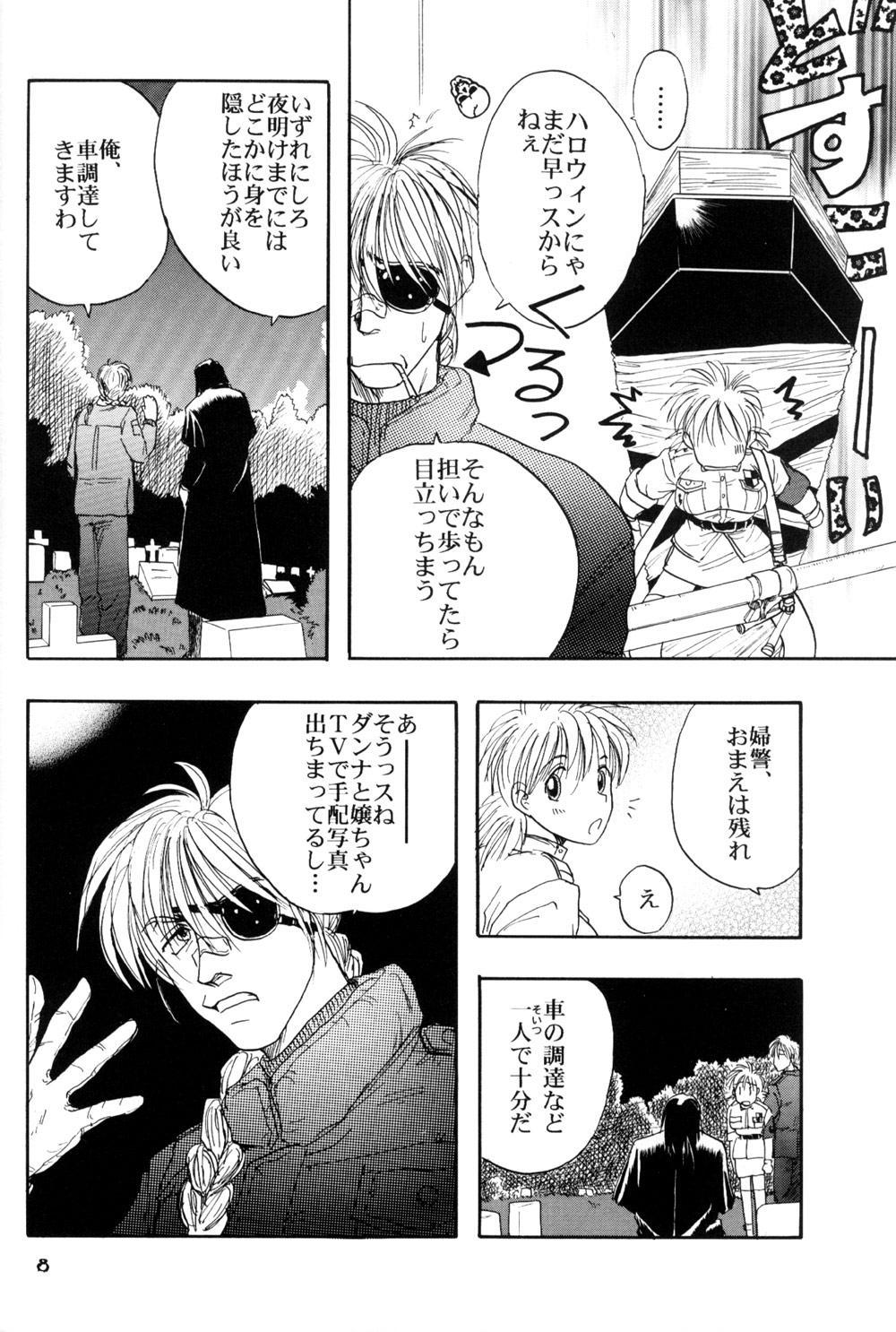 Hitsugi o Tataku Onna 9