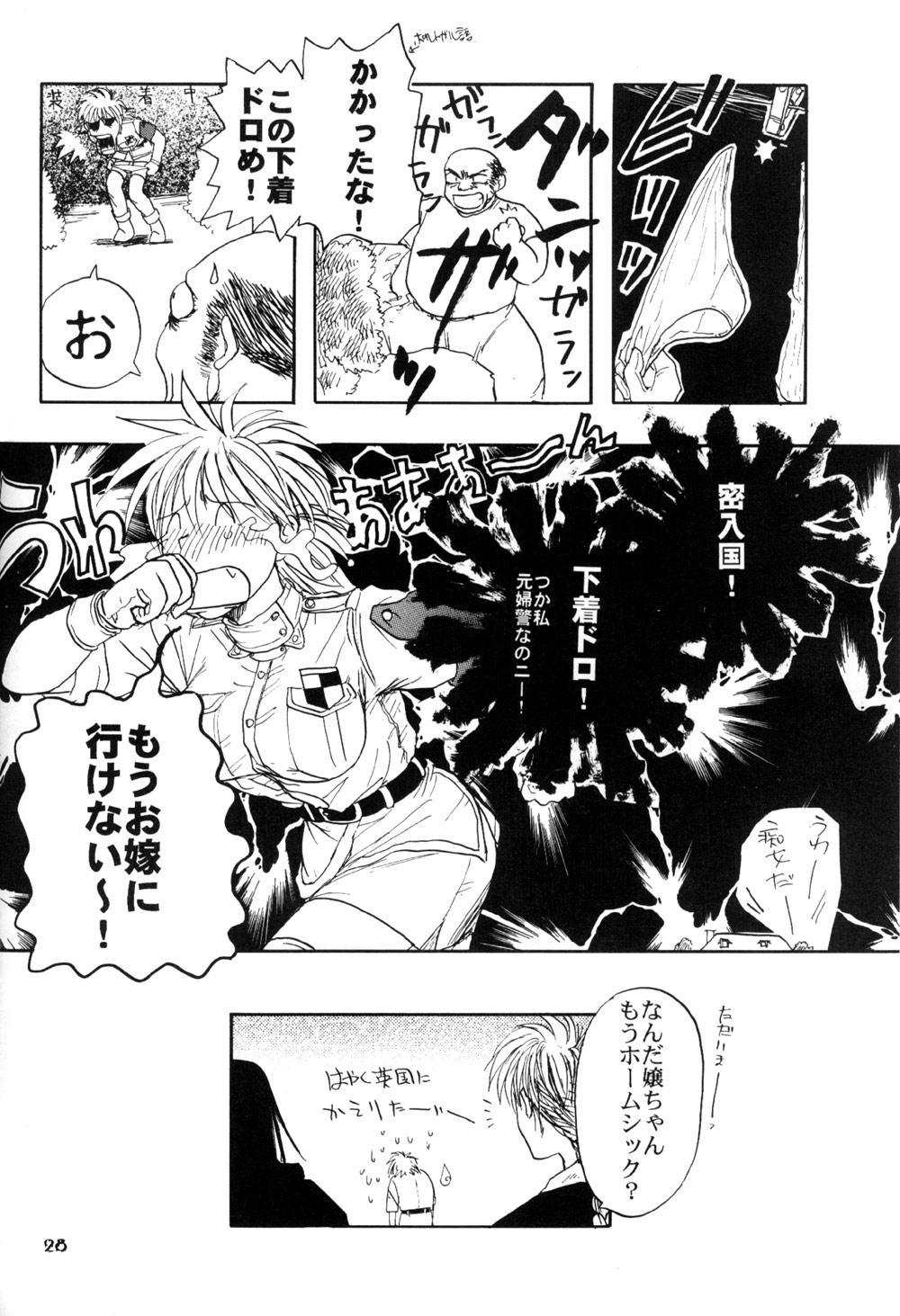 Hitsugi o Tataku Onna 29